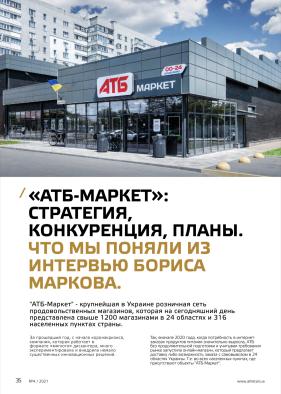 All Retail, квітень 2021