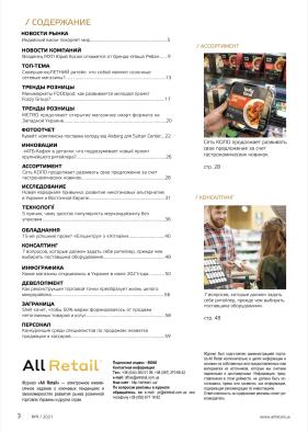 All Retail, серпень 2021