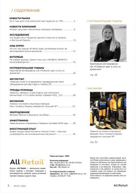 All Retail, жовтень 2020