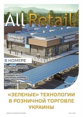 All Retail, листопад 2020