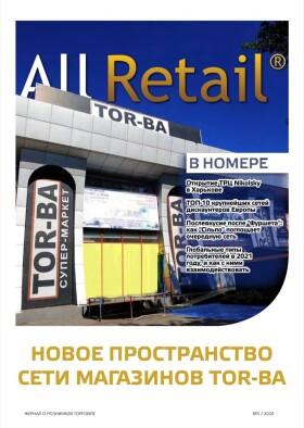 All Retail, травень 2021